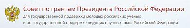 Совет по грантам Президента РФ
