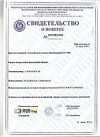 Свидетельство о поверке атомно-абсорбционного спектрофотометра