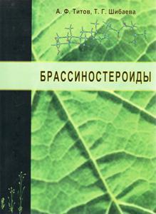 Брассиностероиды