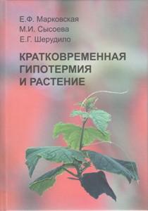Кратковременная гипотермия и растение