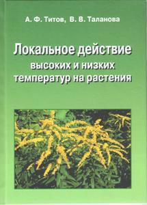 Локальное действие высоких и низких температур на растения