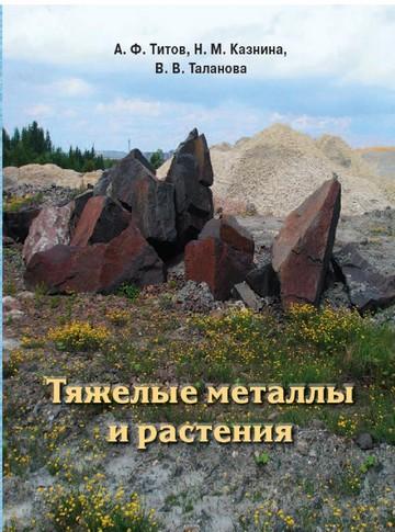 Тяжелые металлы и растения