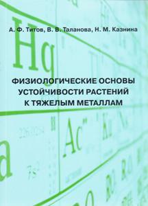 Физиологические основы устойчивости растений к тяжелым металлам