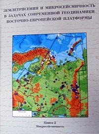 Землетрясения и микросейсмичность в задачах современной геодинамики Восточно-Европейской платформы