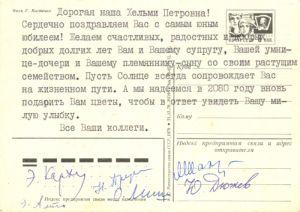 Кабанова Хельми Петровна