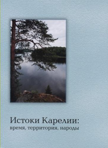 Истоки Карелии: время, территория, народы. Полевые исследования и архивные материалы