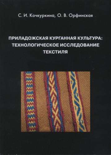 Приладожская курганная культура:технологическое исследование текстиля
