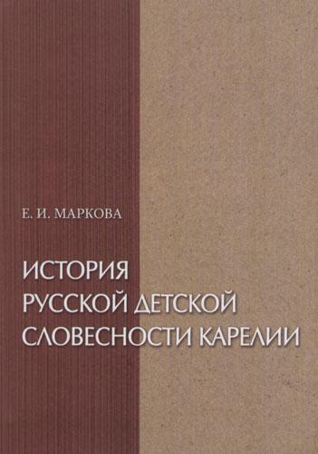 История русской детской словесности Карелии
