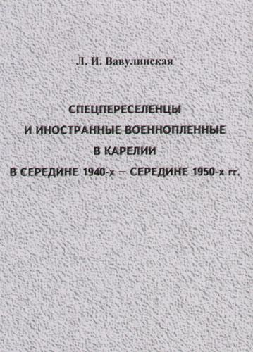 Спецпереселенцы и иностранные военнопленные в Карелии в середине 1940-х - середине 1950-х гг