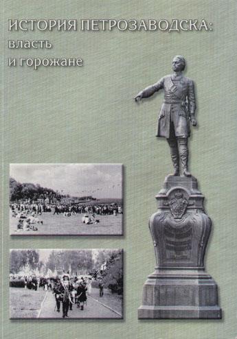 История Петрозаводска: власть и горожане
