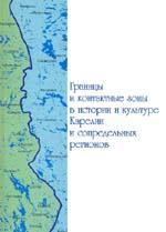 Границы и контактные зоны в истории и культуре Карелии и сопредельных регионов. Гуманитарные исследования. Вып.1
