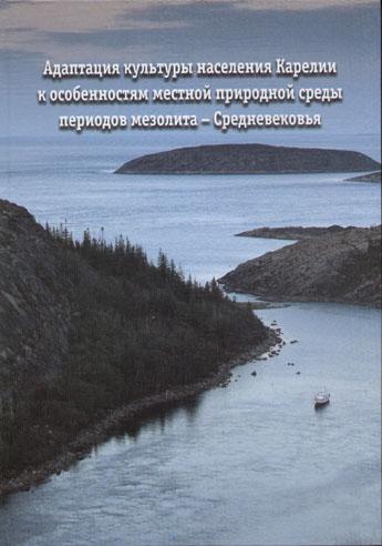 Адаптация культуры населения Карелии к особенностям местной природной среды периодов мезолита - Средневековья