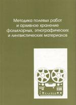 Методика полевых работ и архивное хранение фольклорных, этнографических и лингвистических материалов