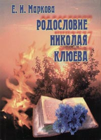 Родословие Николая Клюева. Тексты. Интерпретации. Контексты