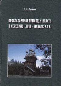 Православный приход и власть в середине XVIII - начале ХХ в.