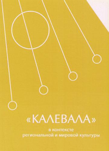 """""""Калевала"""" в контексте региональной и мировой культуры"""