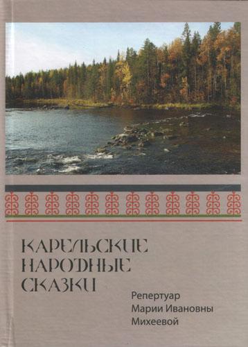Карельские народные сказки. Репертуар Марии Ивановны Михеевой