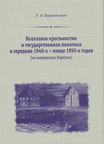 Колхозное крестьянство и государственная политика в середине 1940-х - конце 1950-х годов (на материалах Карелии)