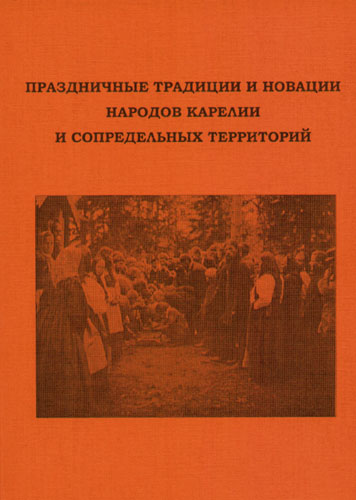 Праздничные традиции и новации народов Карелии и сопредельных территорий: исследования, источники, историография