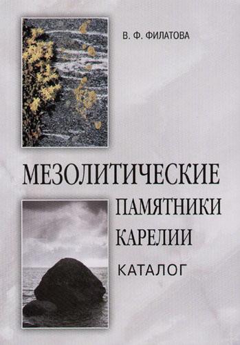 Мезолитические памятники Карелии. Каталог