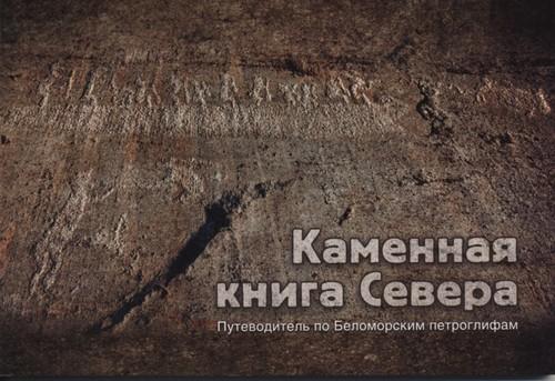 Каменная книга Севера. Путеводитель по Беломорским петроглифам