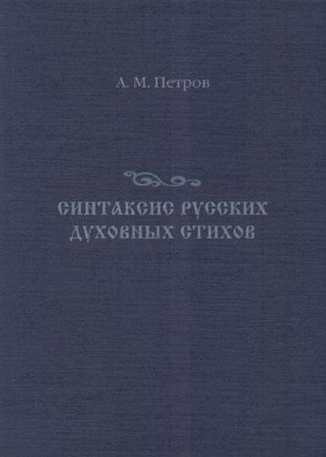 Синтаксис русских духовных стихов