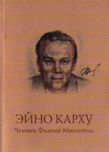 Эйно Карху - человек, филолог, мыслитель