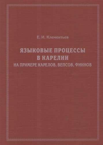Языковые процессы в Карелии на примере карелов, вепсов, финнов