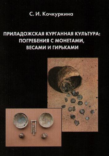 Приладожская курганная культура: погребения с монетами, весами и гирьками. Каталог
