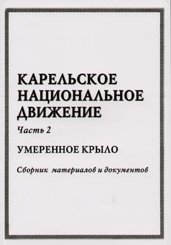 Карельское национальное движение. Часть 2. Умеренное крыло