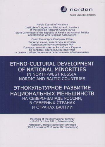 Этнокультурное развитие   национальных  меньшинств на Северо-Западе России, в Северных странах и странах Балтии