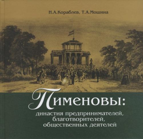 Пименовы: династия предпринимателей, благотворителей, общественных деятелей