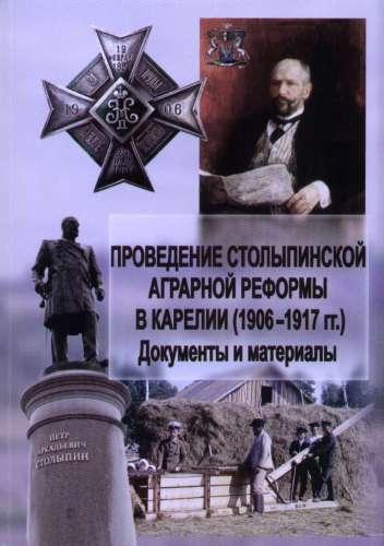 Проведение столыпинской аграрной реформы в Карелии (1906-1917 гг.). Документы и материалы