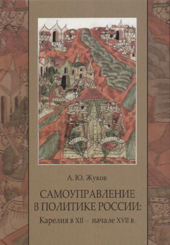 Самоуправление в политике России: Карелия в XII - начале XVII в