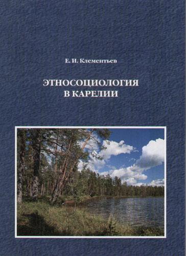 Этносоциология в Карелии