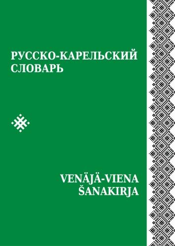 Русско-севернокарельский словарь (Venäjä-viena šanakirja)