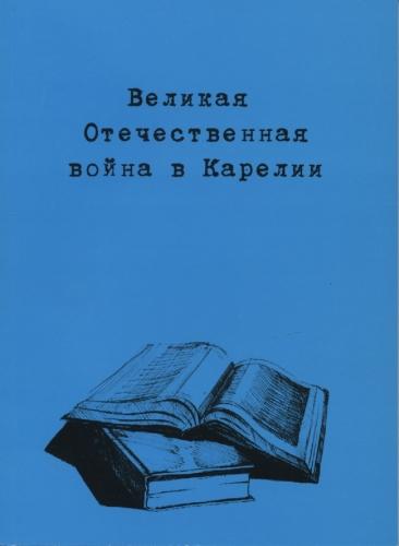Великая Отечественная война в Карелии: библиографический указатель