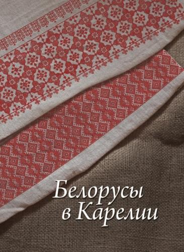 Белорусы в Карелии. Исследования и материалы