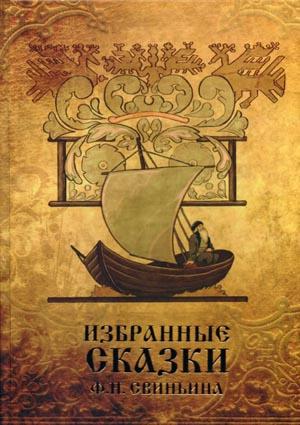Избранные сказки Ф.Н. Свиньина