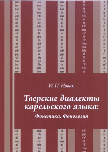 Тверские диалекты карельского языка: Фонетика. Фонология