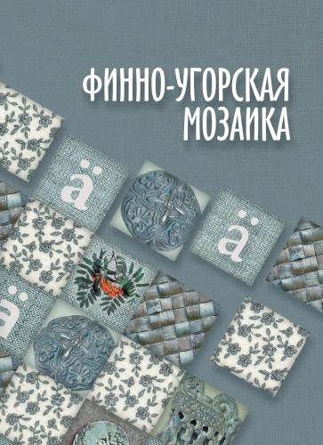 Финно-угорская мозаика