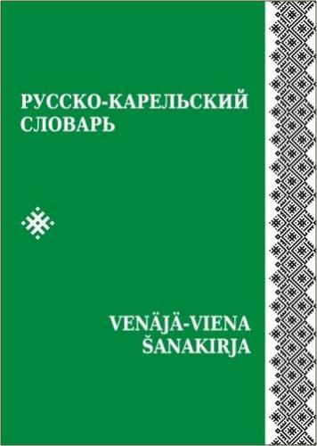 Русско-карельский словарь (севернокарельские говоры)