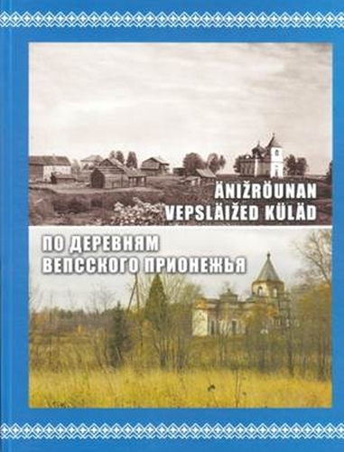 По деревням вепсского Прионежья