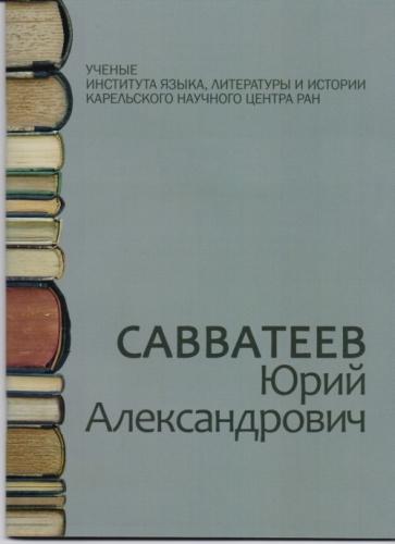 Савватеев Юрий Александрович. Биография, библиография