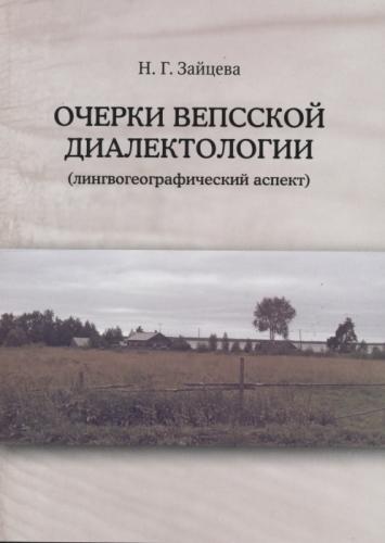 Очерки вепсской диалектологии (лингвогеографический аспект)