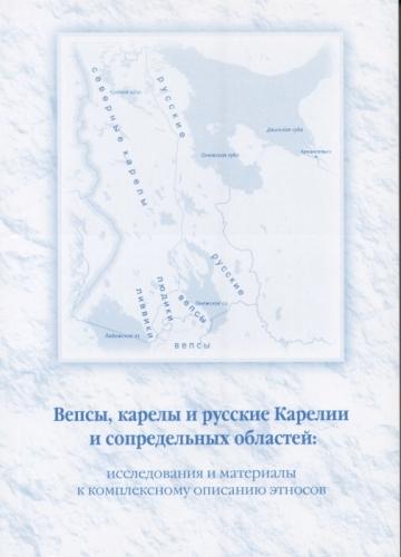 Вепсы, карелы и русские Карелии и сопредельных областей: исследования и материалы к комплексному описанию этносов
