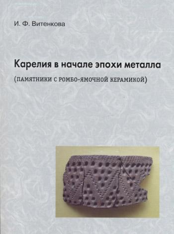 Карелия в начале эпохи металла (памятники с ромбо-ямочной керамикой)