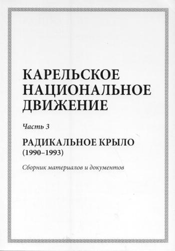 Карельское национальное движение. Сборник материалов и документов. Часть 3. Радикальное крыло (1990-1993)