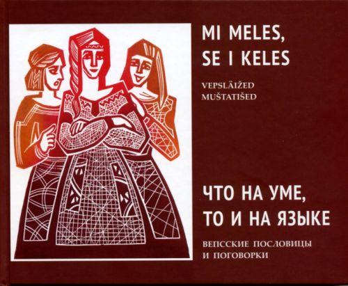 Mi meles, se i keles. Vepsläižed muštatišed (Что на уме, то и на языке. Вепсские пословицы и поговорки)