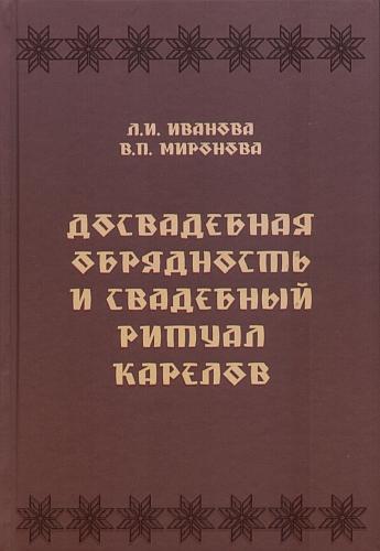 Досвадебная обрядность и свадебный ритуал карелов (конец XIX - первая половина ХХ в.): исследования и материалы